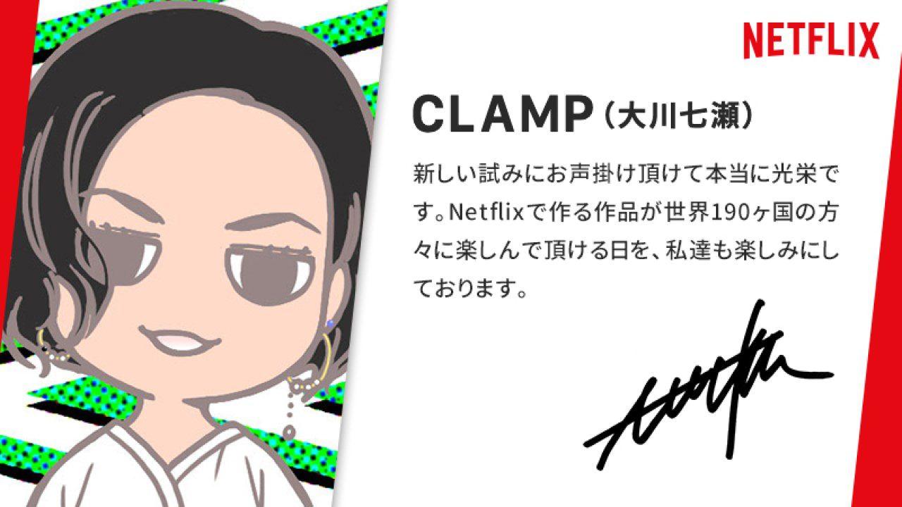 Netflix hợp tác với CLAMP để chuyển thể Truyện cổ Grimm thành anime kinh dị